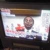 昨日のTBS「噂の東京マガジン」を見て