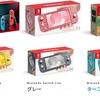ニンテンドースイッチ入荷情報・本体販売・抽選の最新情報・従来版と比較情報【Nintendo Switch Lite】