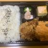 【KIMURAYA59】東村山エール飯