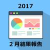 ブログ運営9か月目【2017年2月の結果と反省】初めてのバズ!?
