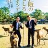 笑い飯のおもしろ漫才ツアー 名古屋会場  ゲスト:和牛