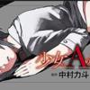 漫画【少女Aの悲劇】1巻目