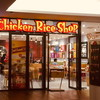【定番チキンライス】The Chicken Rice Shop @Citta Mall
