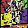 『機動戦士ガンダムZZ』その6