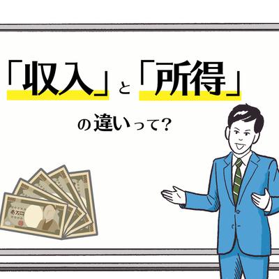 給料の手取りはどっち?大きく異なる「収入」と「所得」の意味とは