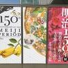 明治150年展(京都国立近代美術館)