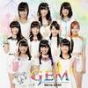 2018年に解散したアイドルグループ「GEM」に今更ハマってしまった件。