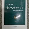 【書評】イメージとは裏腹に進行する、アジアの高齢化問題~大泉啓一郎『老いてゆくアジア』