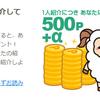 【ライフメディア】友達紹介制度がリニューアル!最大1500円分もらえる!