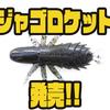 【バークレイ】キムケン監修の沈む虫ワーム「ジャゴロケット」発売!