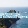 積丹ブルーの絶景を目指して、神威岬(かむいみさき)へ行ってきました