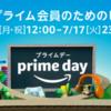 Amazon PrimeDay 2018 の戦利品!ノースフェイス、フィリップス、プロテイン、最高でした!