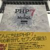 PHPを今から独学で勉強しようと思う