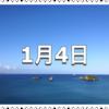 【1月4日 記念日】石の日(パワーストーンズデー)〜今日は何の日〜