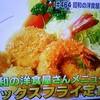 男子ごはんミックスフライ定食(コロッケ、エビ&ホタテフライ、タルタルソース)レシピ