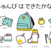 第4弾【個人使用OK・シェアOK】子どもも親もストレスを減らす工夫。準備バージョン