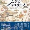ビジュアル図鑑『ムジカピッコリーノ』発売中!(シーズン1&2の世界観を1冊の図鑑に!)