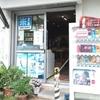 「新田ストアー」の「ハンバーグ弁当」250円 #LocalGuides