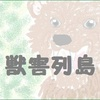 『獣害列島-増えすぎた日本の野生動物たち-』から考えること