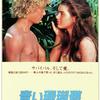 3分で映画『青い珊瑚礁』を語れるようになるネタバレあらすじ