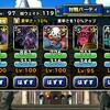 level.171【ウェイト120】第92回闘技場ランキングバトル5日目
