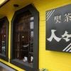 喫茶  人々/北海道苫小牧市