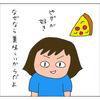 ドミノピザのウルトラチーズ食べてみたら、師匠との熱い絆が頭に浮かんだ