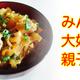 「すき焼きのダシでつくる親子丼」【きよママのお手軽料理】