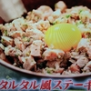 【沸騰ワード】4/10 志麻さん『牛肉のタルタル風ステーキ』