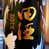 田酒 NEW YEAR ボトル 2019 純米吟醸 生酒