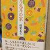 NO.90 月兎耳の家  稲葉真弓さん 最後の小説