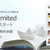 「Kindle unlimited」の登録から解約と本の削除のやり方【スマホ・パソコン】