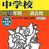 駒場東邦中学校高等学校の体育祭は明日5/19(土)&説明会申し込み方法が変更に!