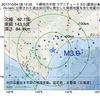 2017年10月04日 08時14分 十勝地方中部でM3.0の地震
