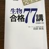 【生物おすすめ参考書1】生物合格77講完全版