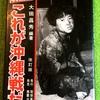 「写真記録 これが沖縄戦だ」を読んで思う、情報との付き合い方。