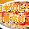 【ジョブチューン】ピザハット審査員がやばい!知らないと損するピザ名店を発掘。