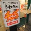 京橋ハマダリアさんのチーズケーキ