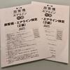 第1回旅客機・エアライン検定2級と3級を受験