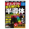 【ブックレビュー】エコノミスト2018年7月10日号