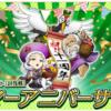 大号令イベント サマーアニバーサリー (7/30~8/6)