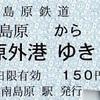 南島原→島原外港 乗車券
