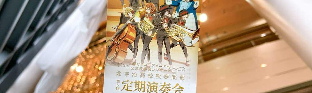「響け!ユーフォニアム」公式吹奏楽コンサート~北宇治高校吹奏楽部 第5回定期演奏会 5周年記念公演~に行ってきた (@愛知県名古屋市)