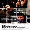 『16ブロック』感想 アル中刑事が正義に目覚めるブルース・ウィリス出演作品 ※ネタバレあり