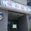 【濃厚以外の何物でもない】長崎空港グルメのおすすめはチャンポンの協和飯店