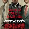 【映画】ブラックス・キャンダル