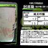 【火曜日の辛口一杯】阿部勘 純米吟醸 夏酒 金魚ラベル【FUKA🍶BORI】