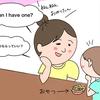 ひとつもらっていい?〜1歳から、どんどん楽しくなる育児英語!〜