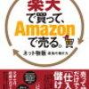「楽天で買って、Amazonで売る」めっちゃおすすめ!