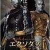 「エクソダス/神と王」 (2014年)